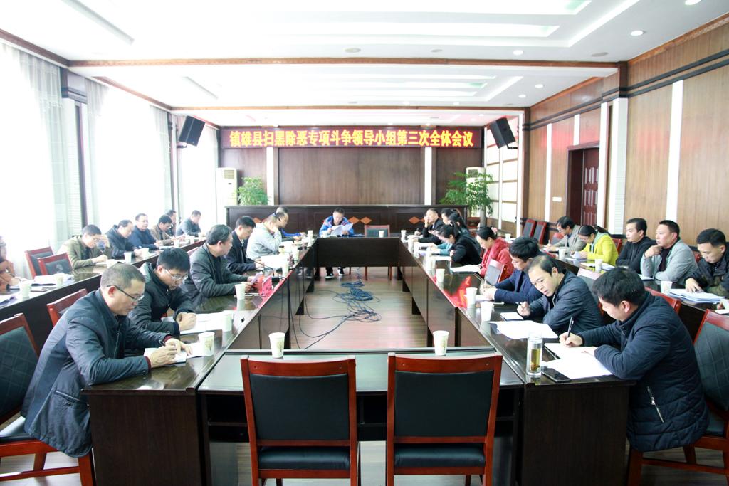 县扫黑除恶专项斗争领导小组第三次全体会议召开