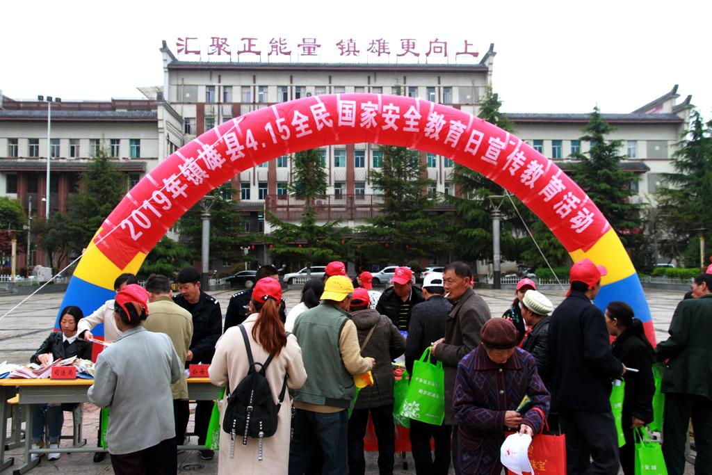镇雄县开展全民国家安全宣传教育活动